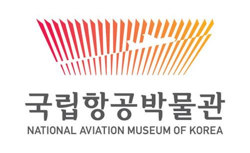 '국립항공박물관' 5일 개관…생생한 항공역사 기록