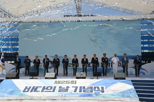 제25회 바다의 날, 울진 '국립해양과학관'에서 개최