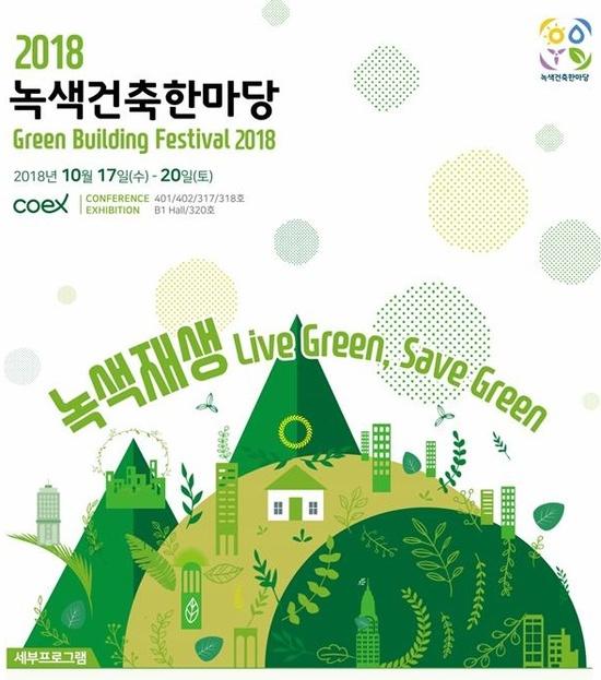'2018 녹색건축한마당' 17일 개막…'녹색재생' 주제