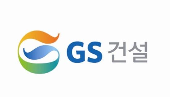 공정위,  하도급법 위반 'GS건설' 공공입찰제한' 조치