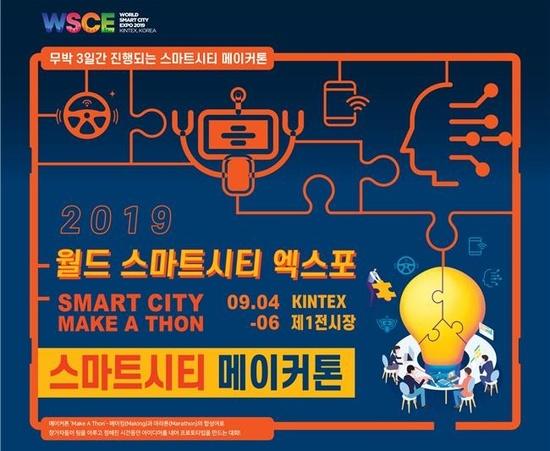 'WSCE 2019' 앞두고 메이커톤 등 공모전 개최