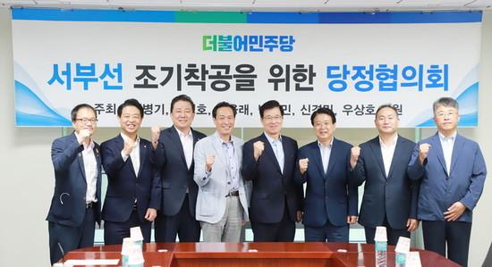 '서부선' 조기 착공 당정 '의기투합'