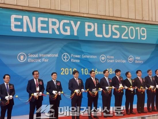 국내 최대 에너지전시회 '에너지플러스 2019' 개막