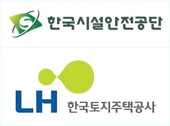한국시설안전공단·LH '건축물관리지원센터' 지정