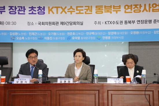 'KTX준비위원회', '수도권 동북부 연장사업' 본격 추진