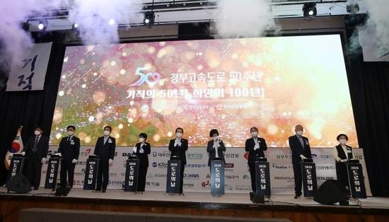 경부고속도로 개통 50주년… '도로의 날 기념식' 개최