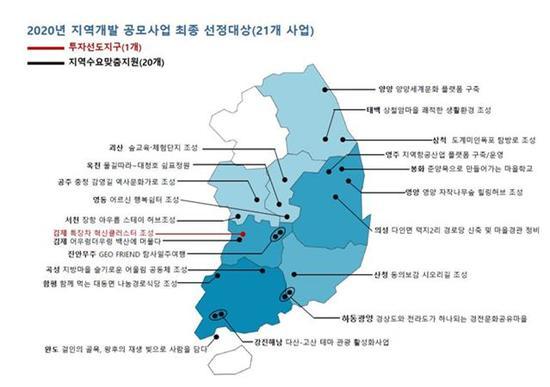 '지역개발공모사업' 21곳 선정…최대 450억 지원
