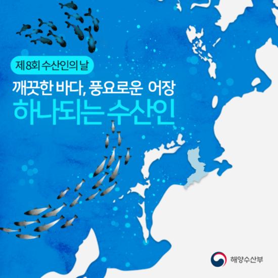 내년 '수산인의 날' 경북 포항에서 개최