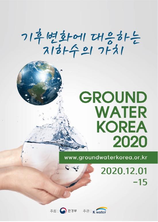 환경부, '지하수 가치 모색' 온라인 행사
